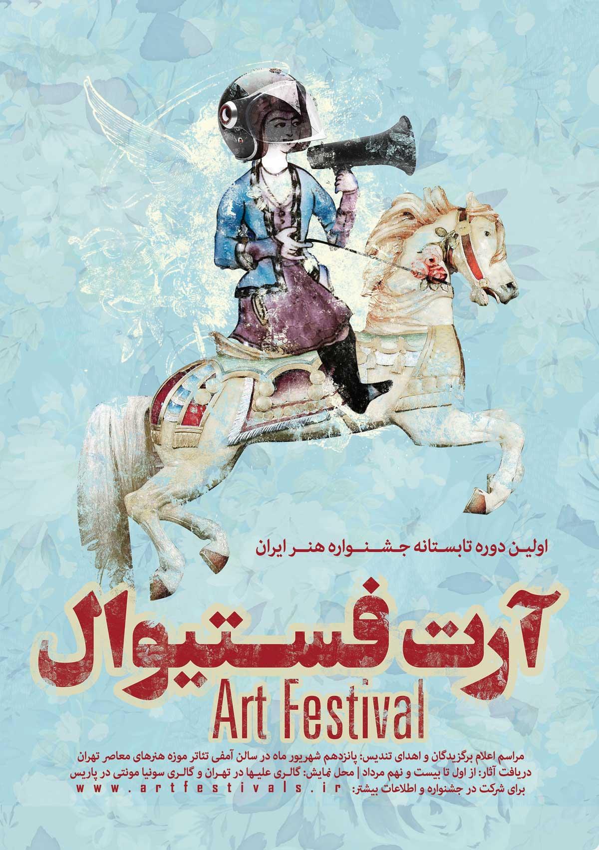 Iran Art Festivals