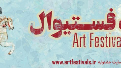 Iran Art Festival First Call For Summer