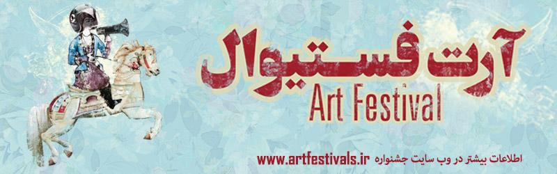 Iran Art Festival