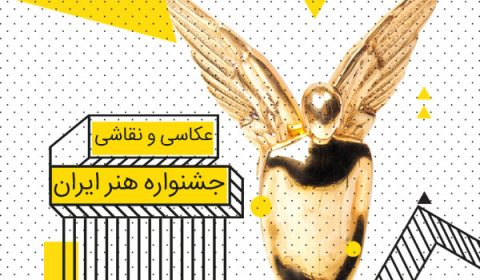 Iranian Art Festival a transnational event in the field of Visual Arts