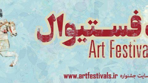 Iran Art Festival First Call For Summer